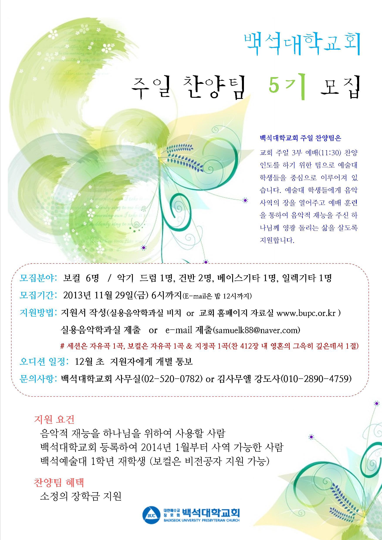 주일찬양팀 모집 공고(5기).jpg